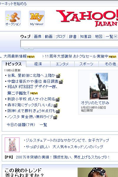 yahoo_001.jpg